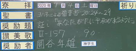 July 4th, 2020 寮拝